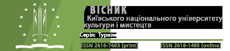 Вісник Київського національного університету культури і мистецтв. Серія: Туризм